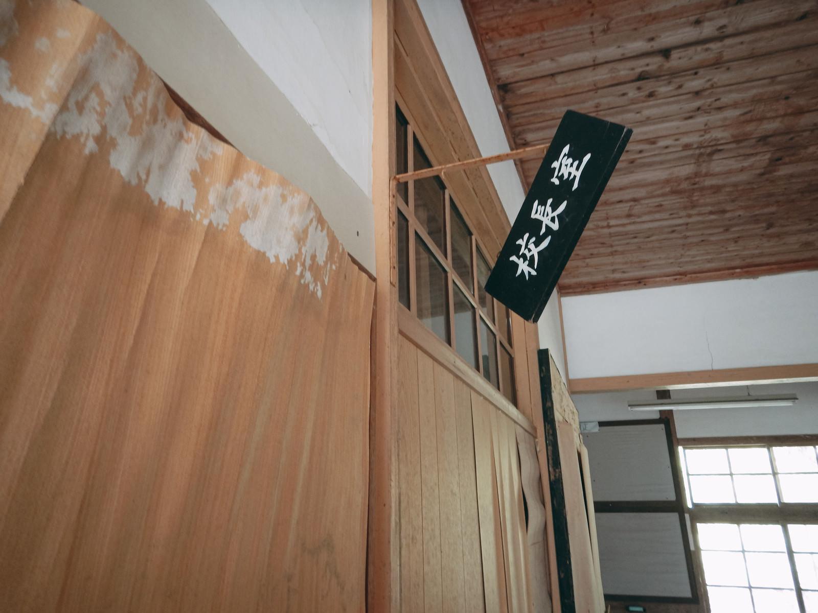 「校長室終了のおしらせ」の写真