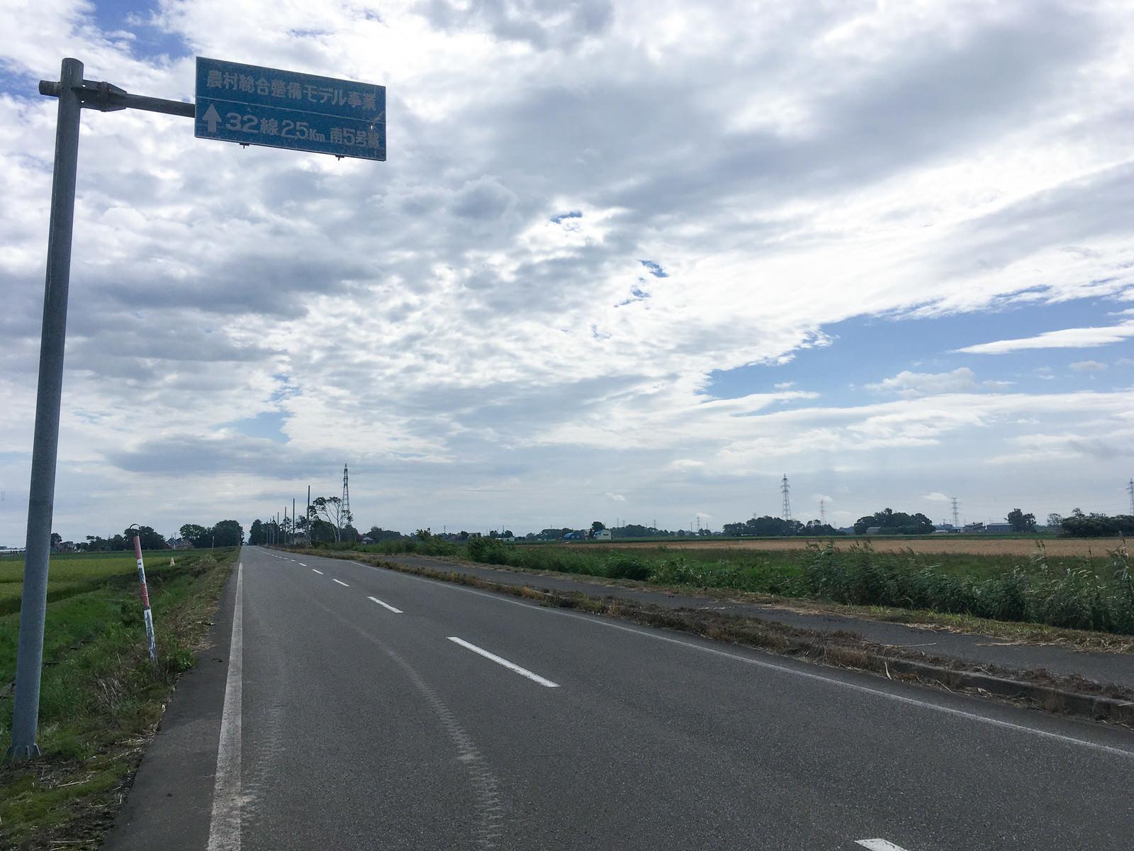 「農村総合整備モデル事業 32線2.5km 南5号線」の写真