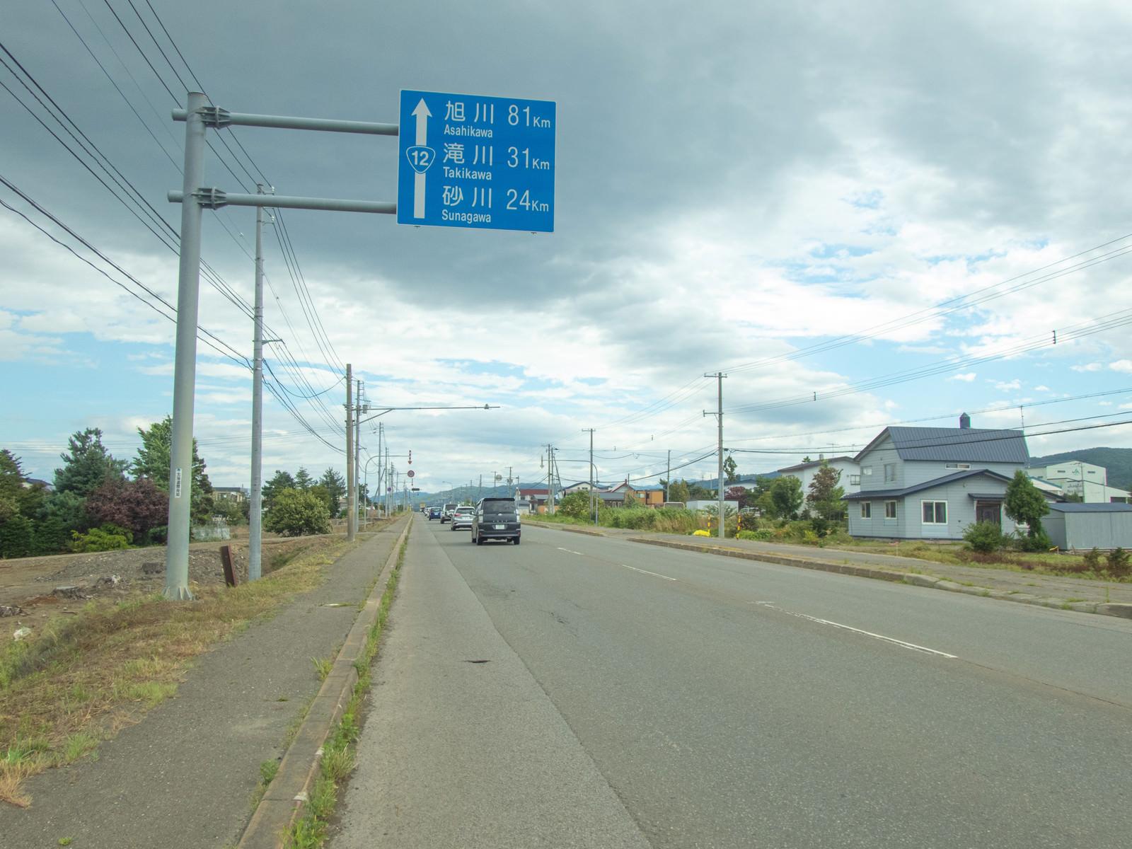 日本一の直線道路 美唄市の国道12号の写真(画像)|フリー素材「ぱく ...