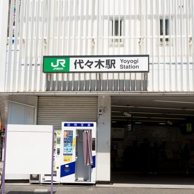 「JR代々木駅前」の写真素材