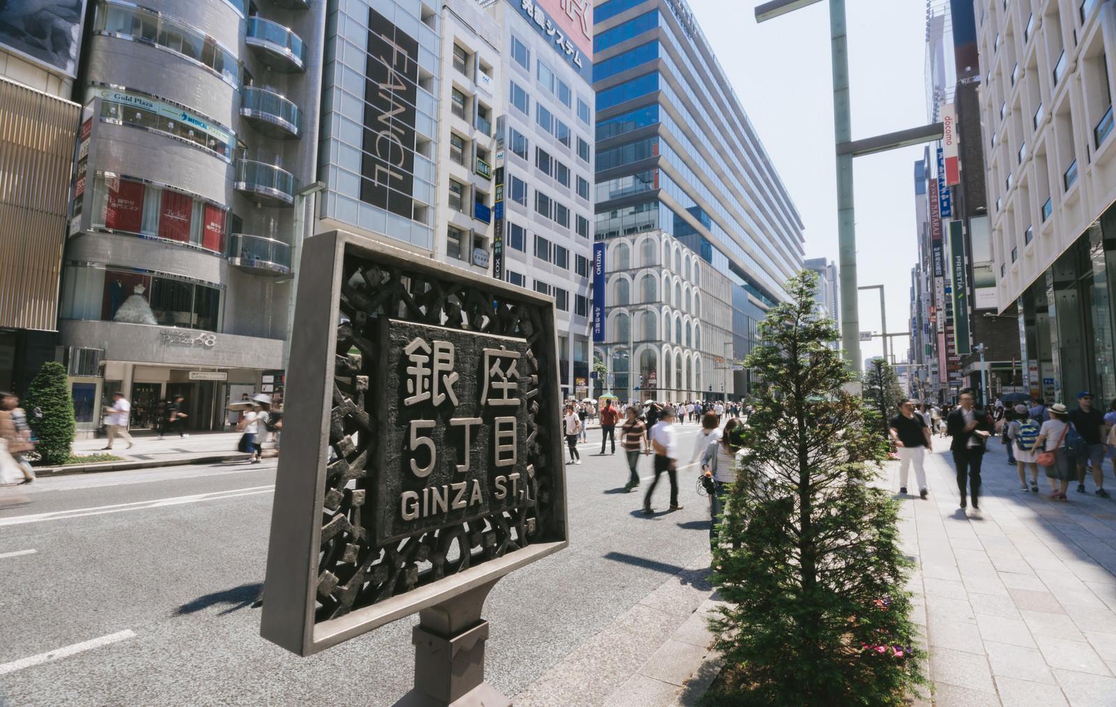 「銀座5丁目と書かれた案内板」の写真