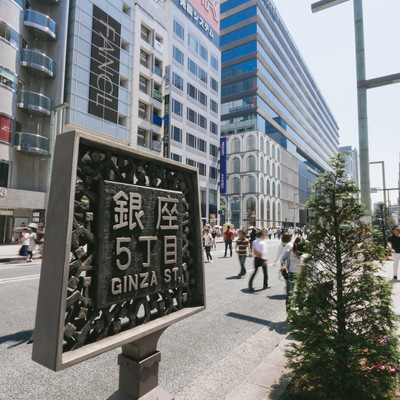 「銀座5丁目と書かれた案内板」の写真素材
