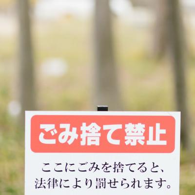 「ごみ捨て禁止」の写真素材