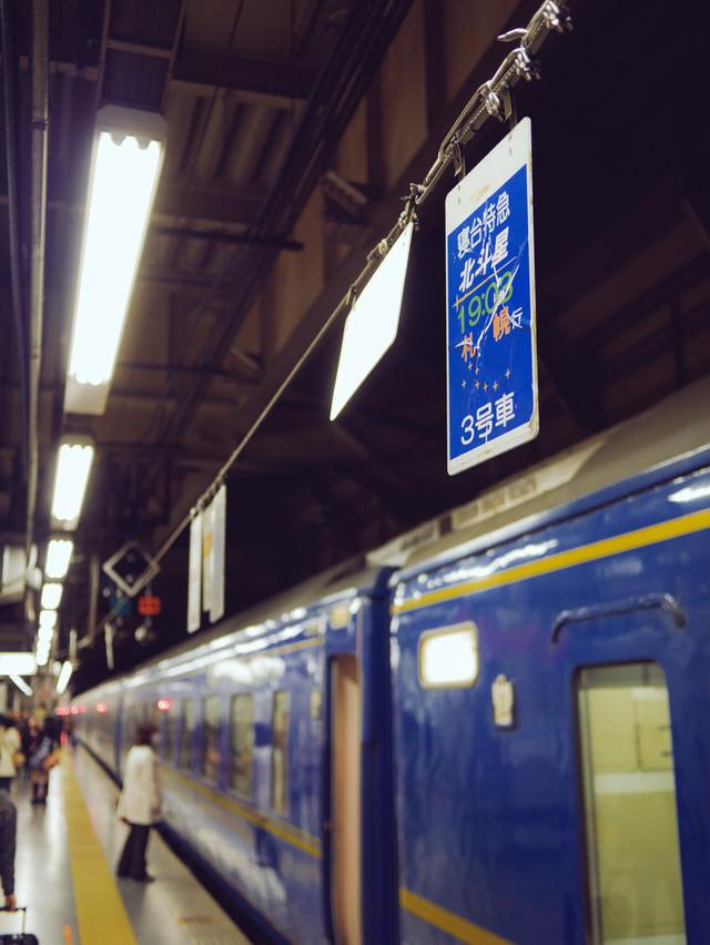 寝台特急北斗星の看板と駅のホームの写真