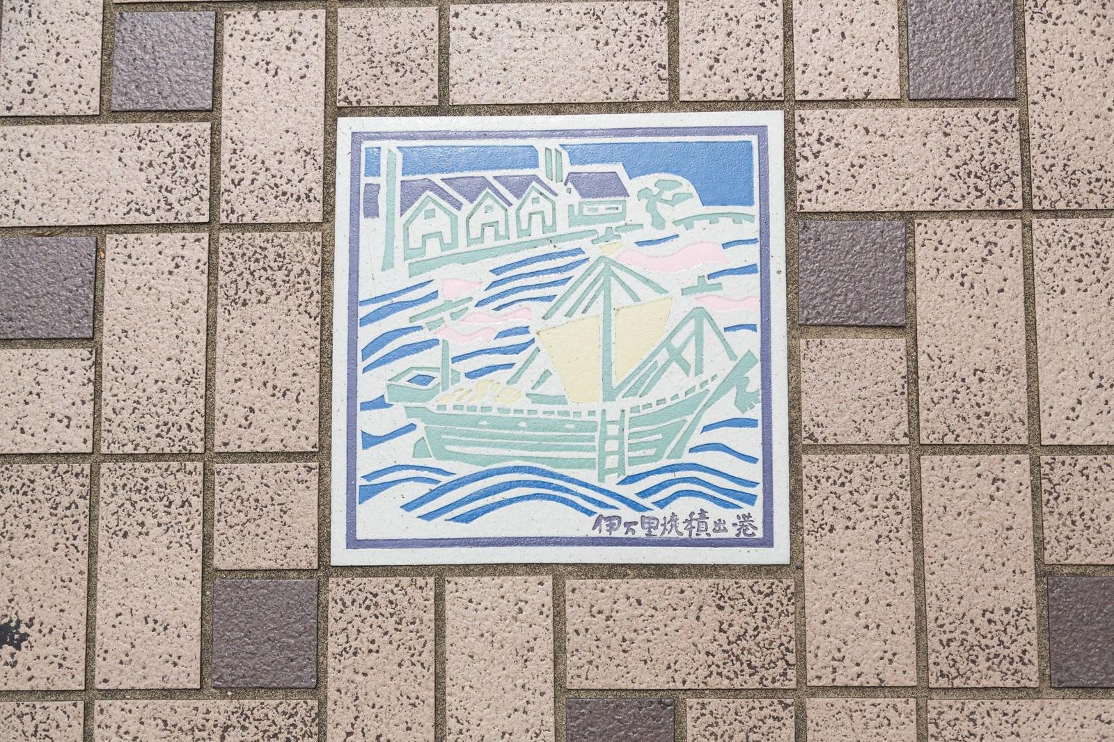 「「伊万里焼積出港」と描かれたタイル」の写真