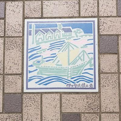 「「伊万里焼積出港」と描かれたタイル」の写真素材