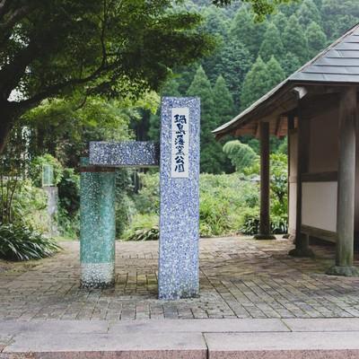 「大川内山の鍋島藩窯公園」の写真素材