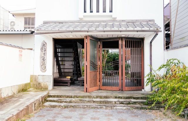 古伊万里公園入口(錆びた扉)の写真
