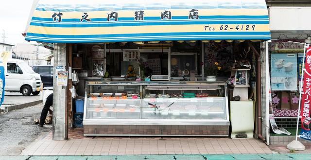 地元に人気の精肉店(竹之内精肉店)の写真