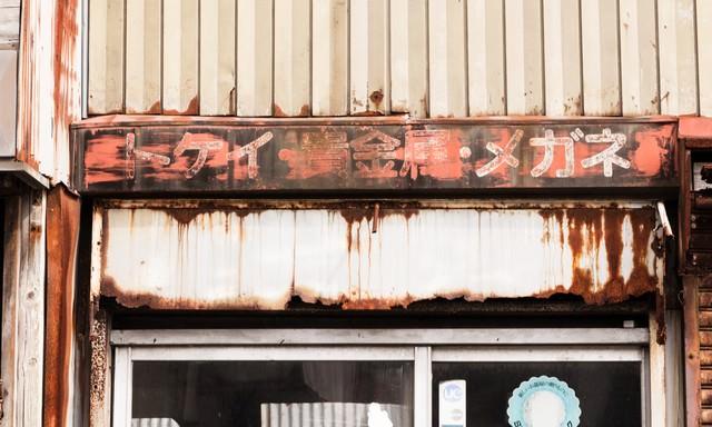 トケイ・貴金属・メガネの錆びた看板の写真