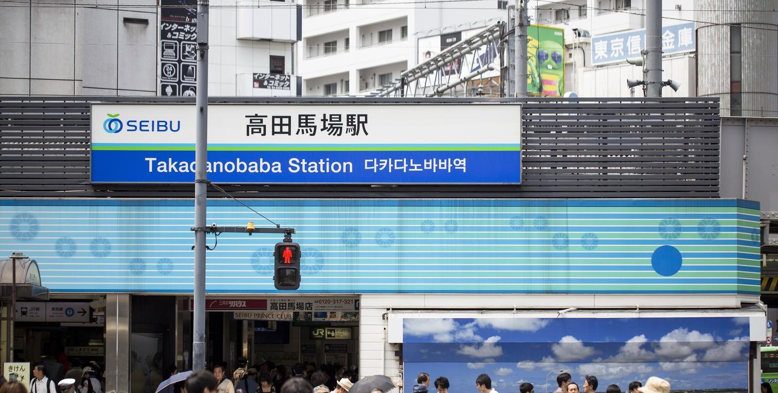 「高田馬場駅(看板)高田馬場駅(看板)」のフリー写真素材を拡大