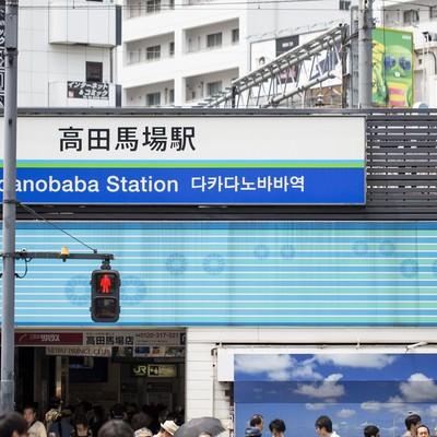 「高田馬場駅(看板)」の写真素材