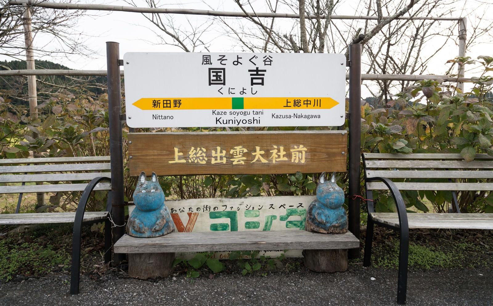 「風そよぐ駅「国吉駅」の駅名標風そよぐ駅「国吉駅」の駅名標」のフリー写真素材を拡大