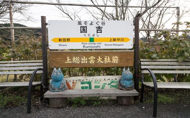 風そよぐ駅「国吉駅」の駅名標の写真