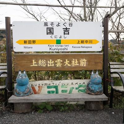 「風そよぐ駅「国吉駅」の駅名標」の写真素材