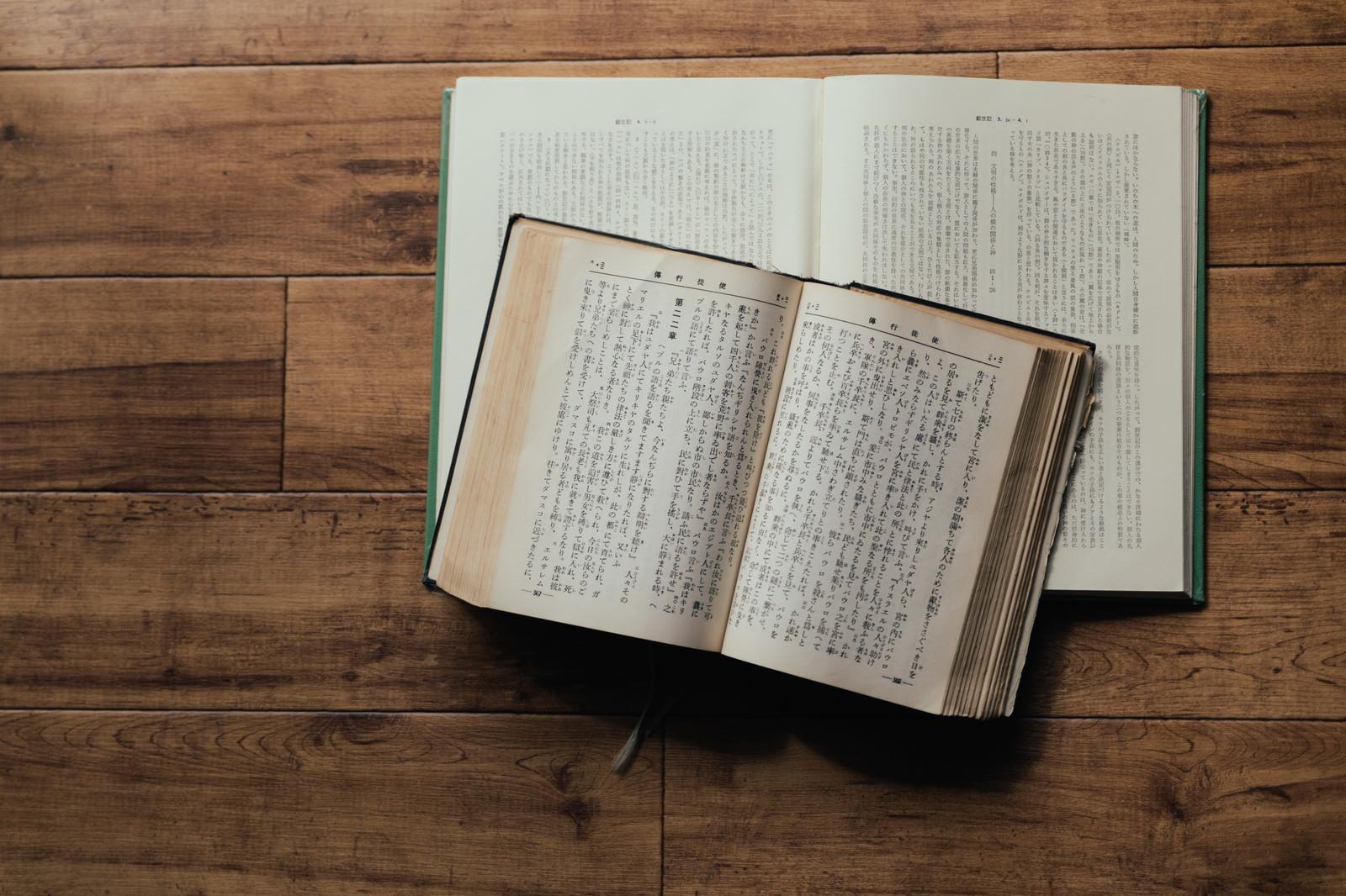 「開かれたままの聖書」の写真