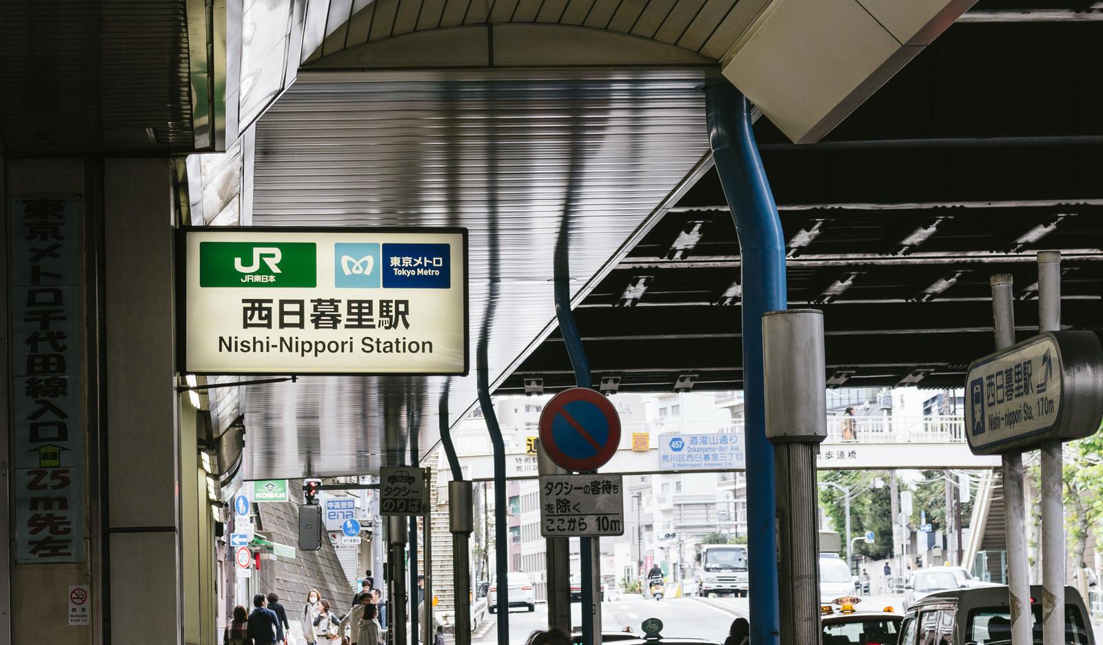 「JR西日暮里駅の看板」の写真