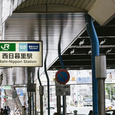 「JR西日暮里駅の看板」の写真素材