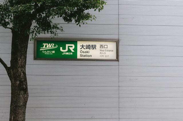 JR大崎駅西口の看板の写真