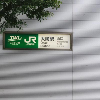 「JR大崎駅西口の看板」の写真素材