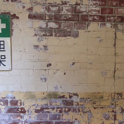 「「担架」と書かれた壁」の写真素材
