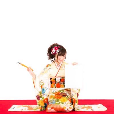 新年の抱負を掲げるきもの着物の女性の写真