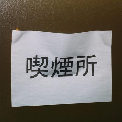 「A4のコピー用紙で貼られた喫煙所」の写真素材