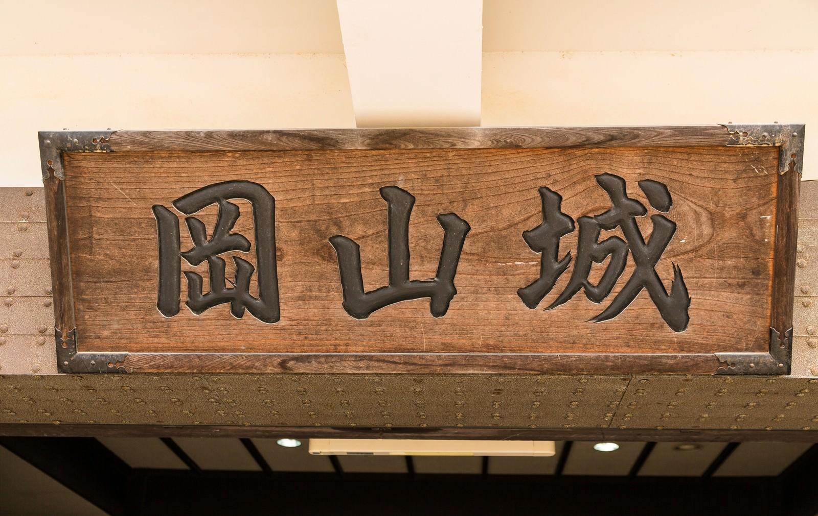 「岡山城と書かれた看板」の写真