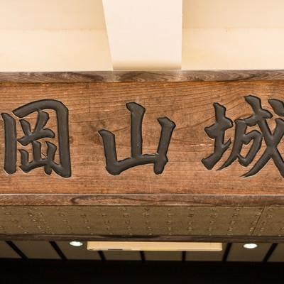 岡山城と書かれた看板の写真