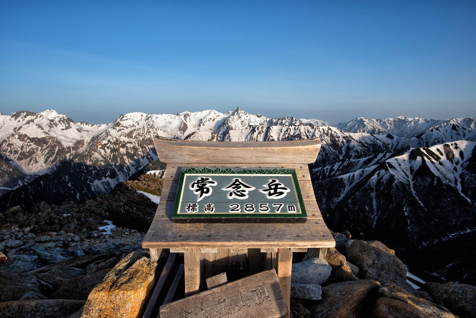 「常念岳山頂から望む山並み」の写真