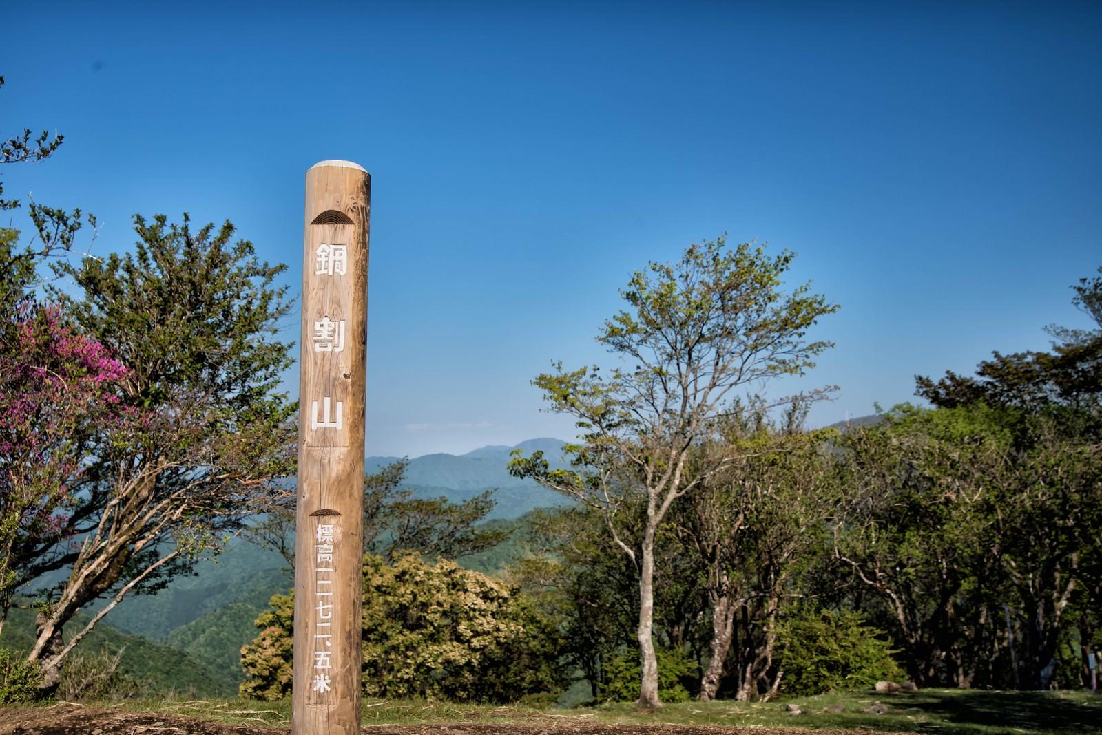 「鍋割山山頂の標識」の写真