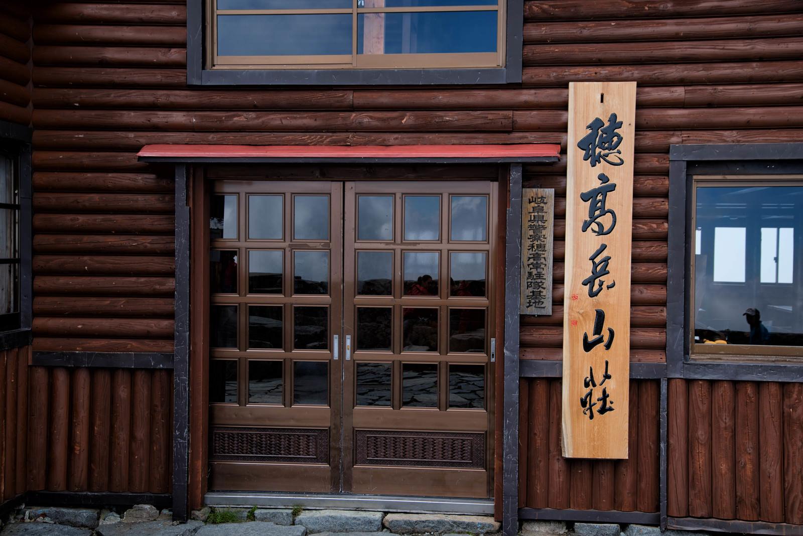 「達筆な看板(穂高岳山荘)」の写真