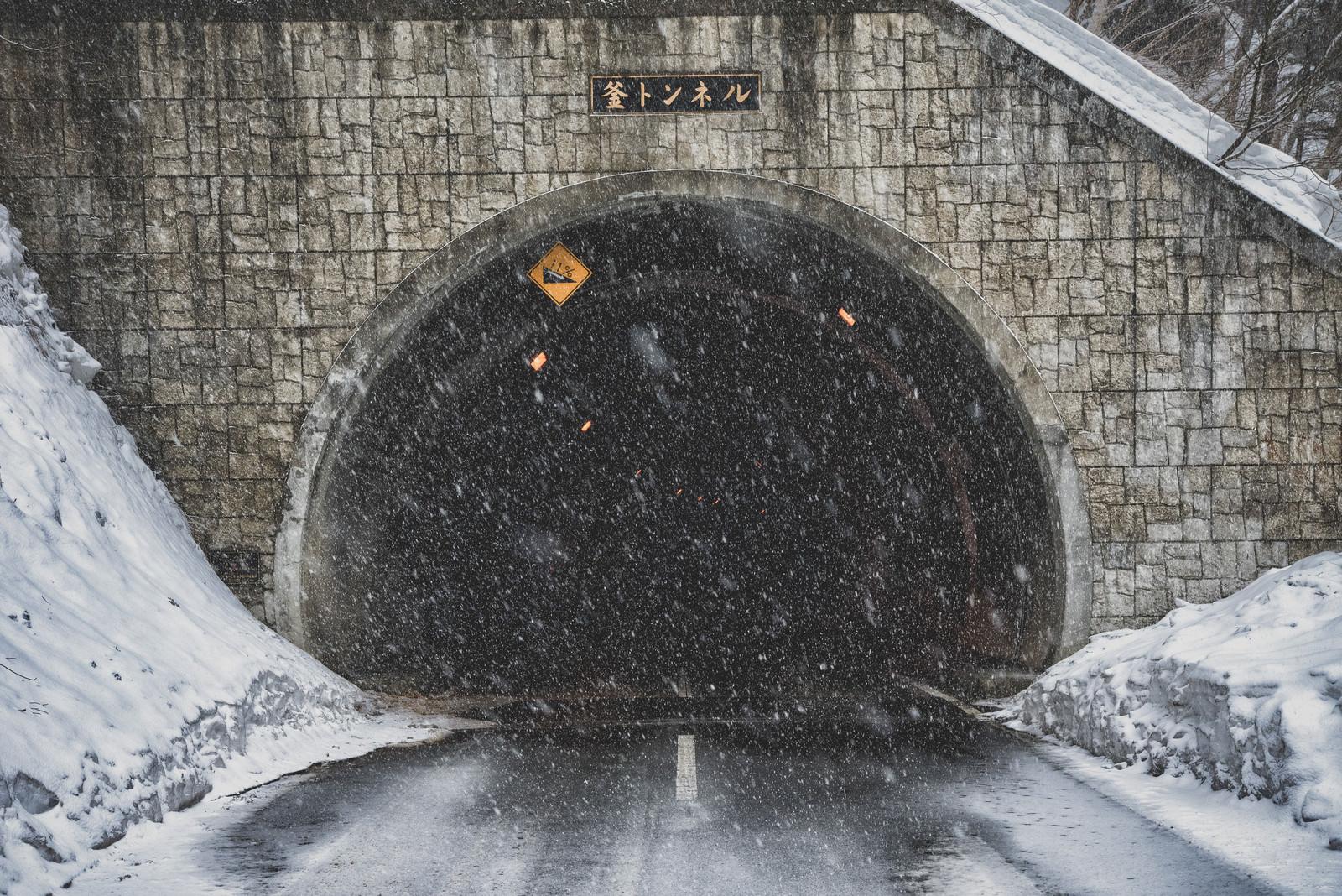 「不気味に口を開ける釜トンネル(長野県)」の写真