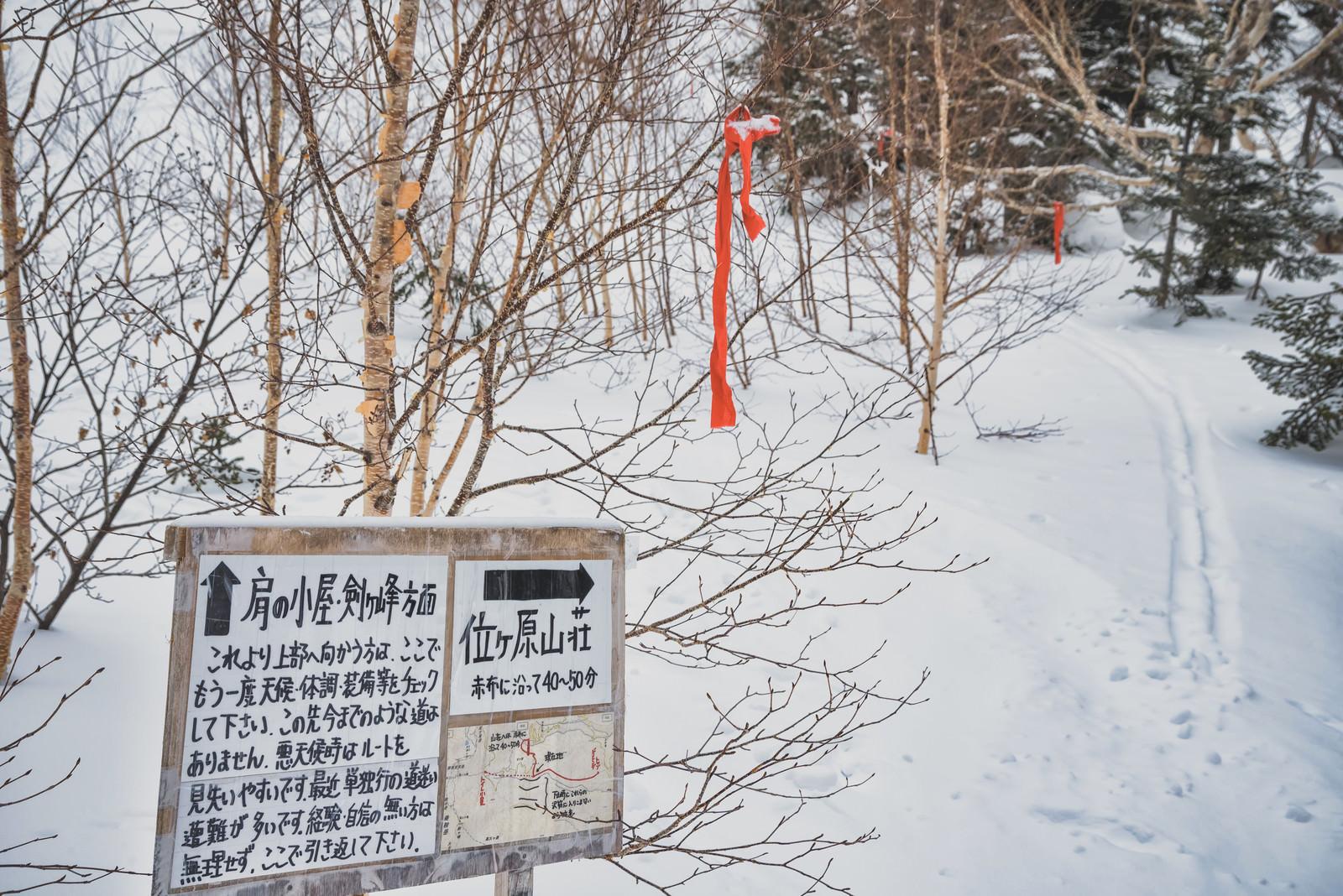 「雪の中の位ヶ原山荘への看板と道しるべ(乗鞍岳)」の写真