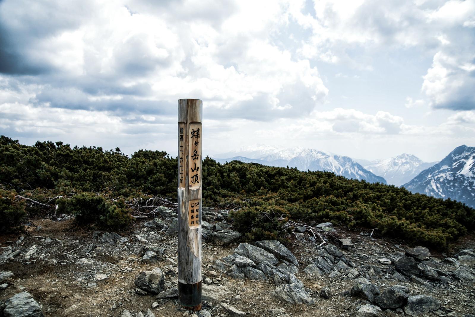 「蝶ヶ岳山頂の標識(飛騨山脈)」の写真
