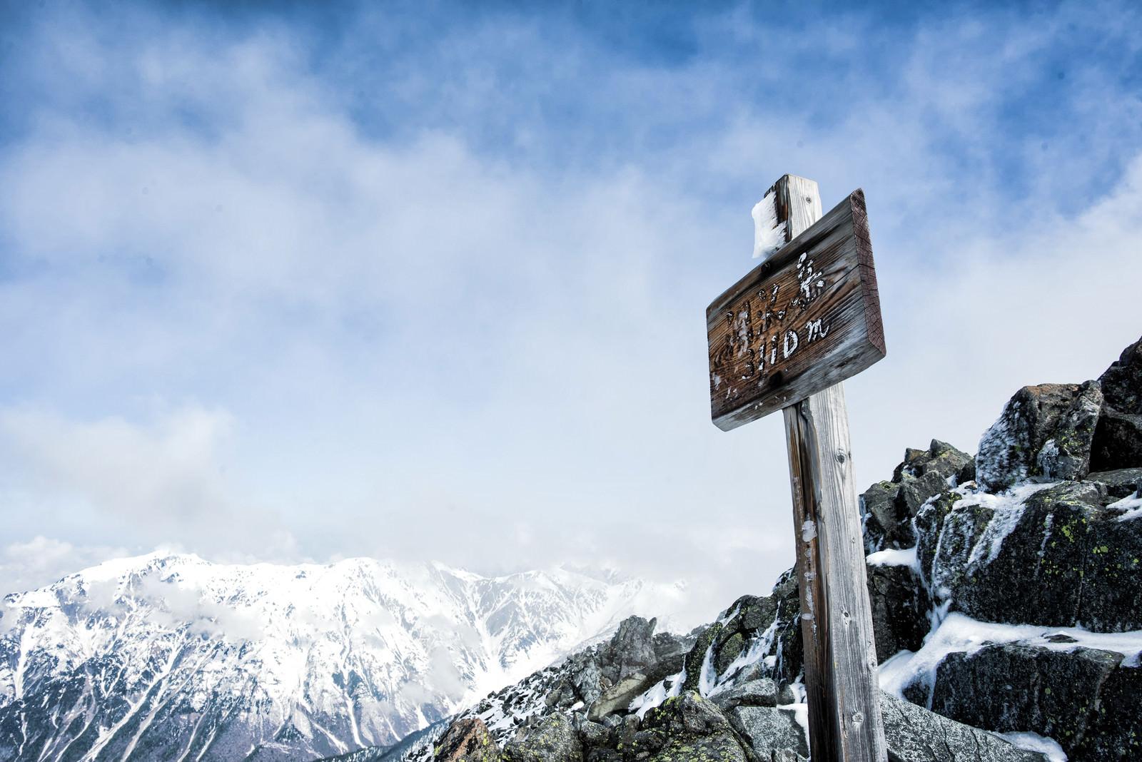 「雲が沸き立つ涸沢岳の山頂標(北アルプス)」の写真
