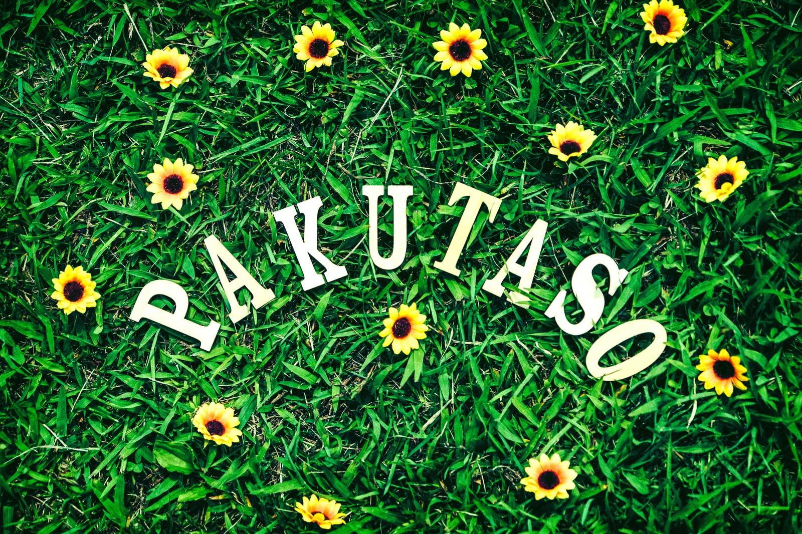 「祝1万8000枚達成!PAKUTASO」の写真