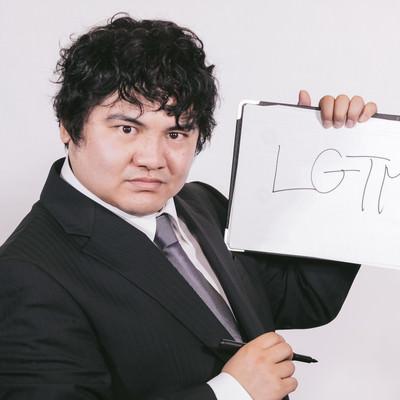「よく見て「LGTM」」の写真素材