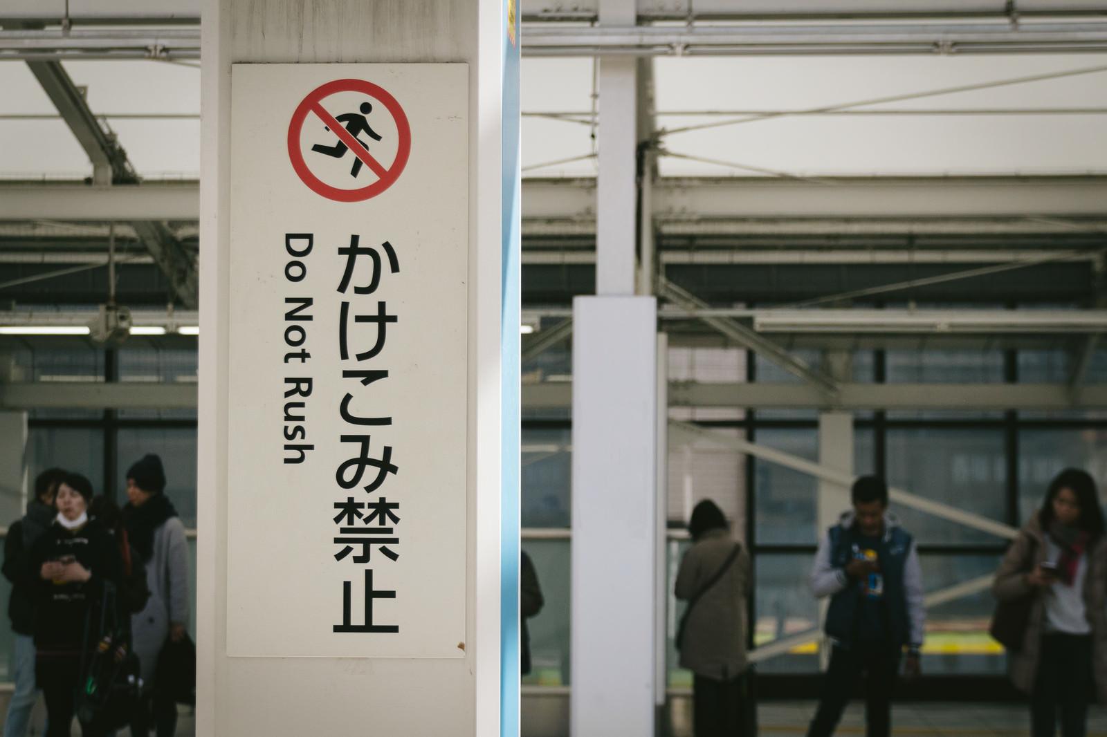 「かけこみ禁止(駅構内)」の写真