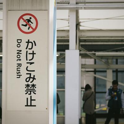 「かけこみ禁止(駅構内)」の写真素材