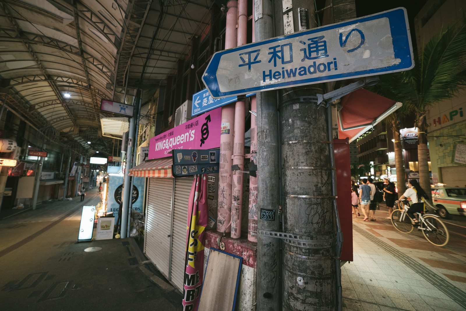 「沖縄、平和通り商店街」の写真