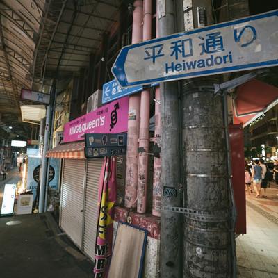 「沖縄、平和通り商店街」の写真素材