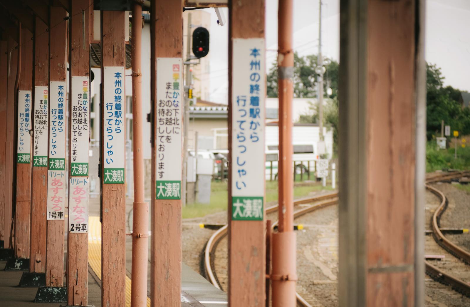 「終着駅のホームから見える景色(本州最北端路線大湊駅)」の写真