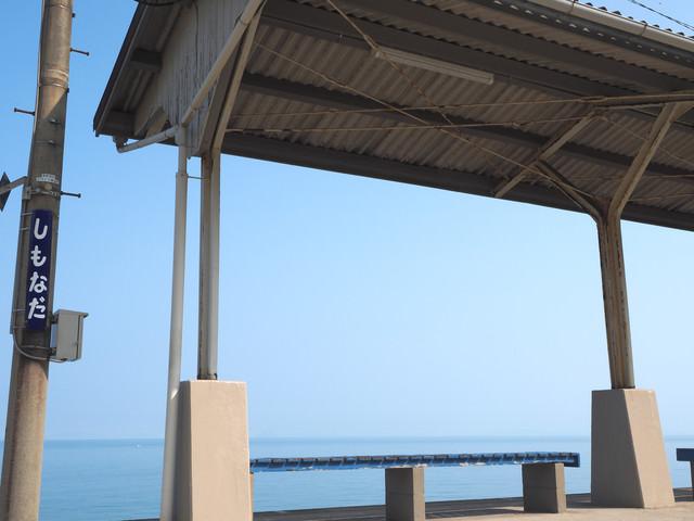 空と海が見える下灘駅(しもなだ)の写真