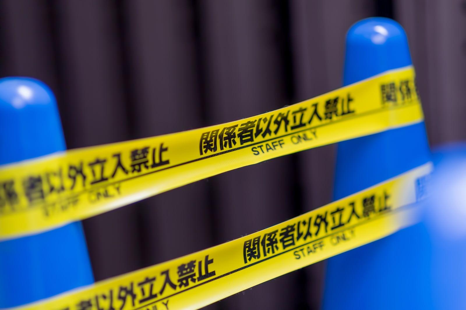 「関係者以外立ち入り禁止」の写真