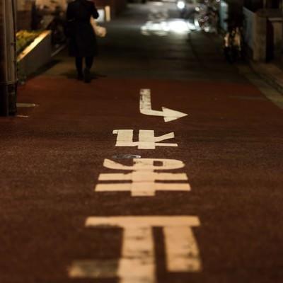 「止まれの道路標示と路地裏」の写真素材