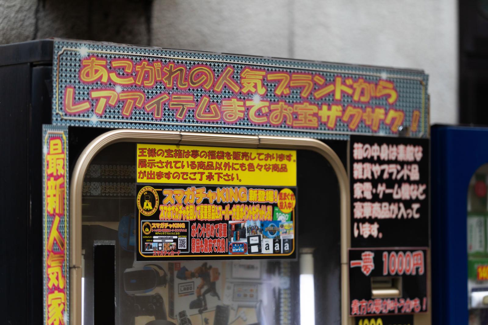 「高級品や人気ブランド品が出てくるガチャ自販売機」の写真
