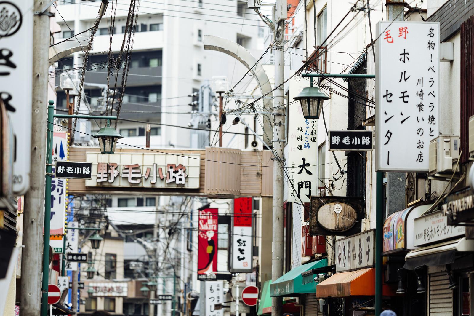 「名店が多い野毛小町(横浜)」の写真