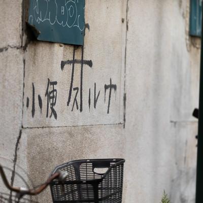 壁に書かれた「小便スルナ」の写真