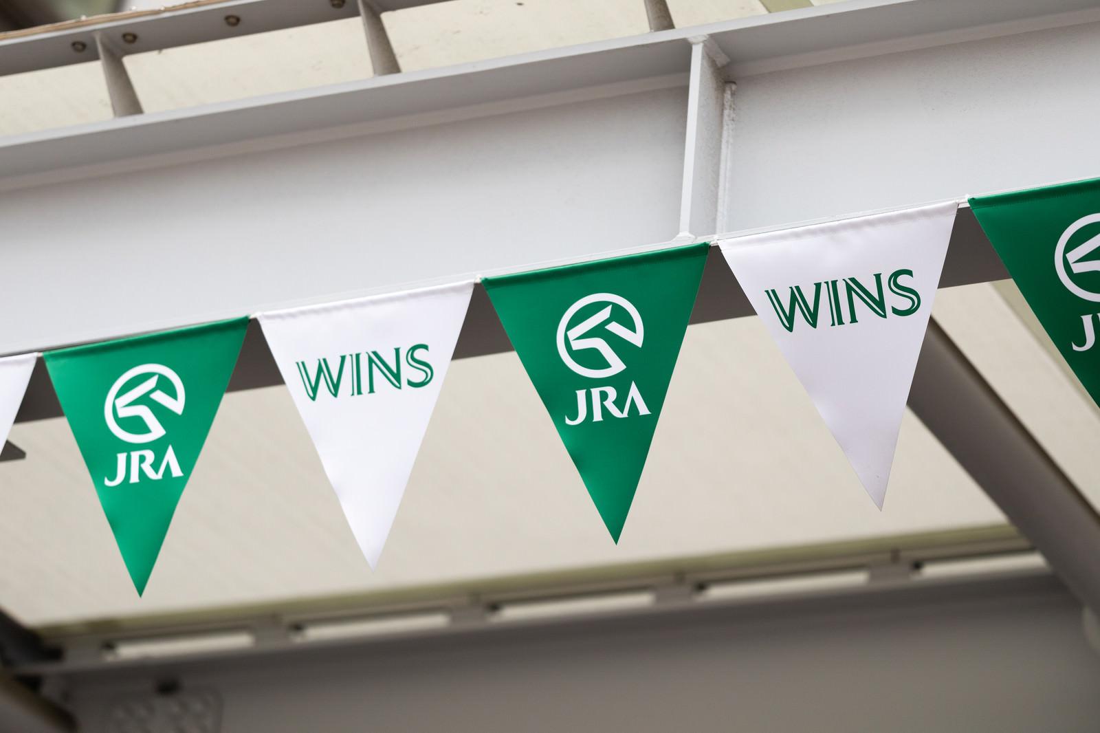 「JRAのWINSの旗」の写真